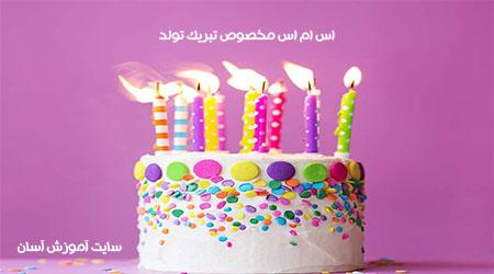اس ام اس مخصوص تولدت مبارک سری اول