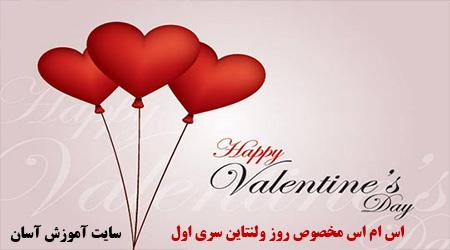 اس ام اس مخصوص تبریک روز ولنتاین سری اول