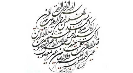 فضیلت و خواص سوره حمد