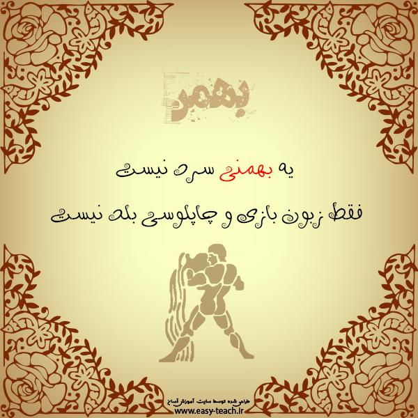 عکس پروفایل برای متولدین بهمن ماه (1)