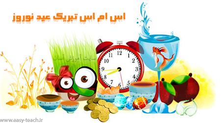 اس ام اس تبریک عید نوروز سری اول