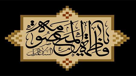 اس ام اس تسلیت وفات حضرت معصومه (س) - سری اول